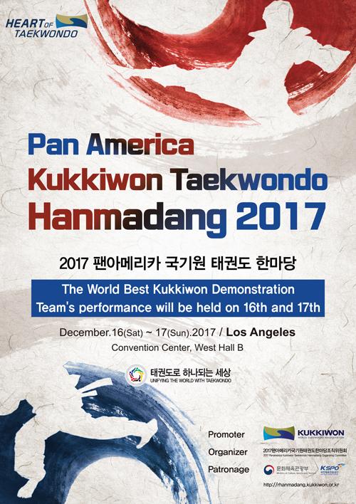 포스터 국기원 팬암한마당